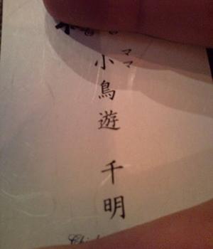 《日本人都不知道:各种难念的姓氏大集合!》