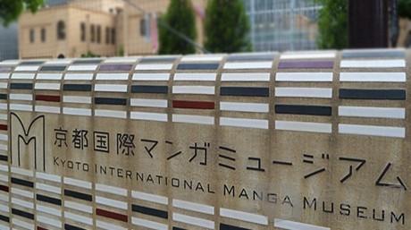 《走进京都漫画博物馆》
