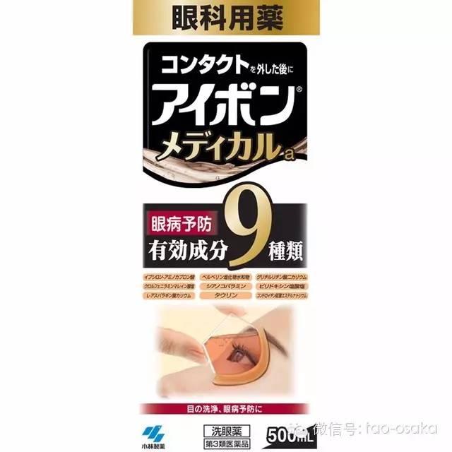 《商品说明书-小林制药黑9洗眼液》