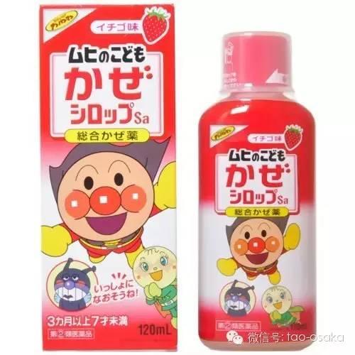 《商品说明书-池田模范堂儿童感冒糖浆》