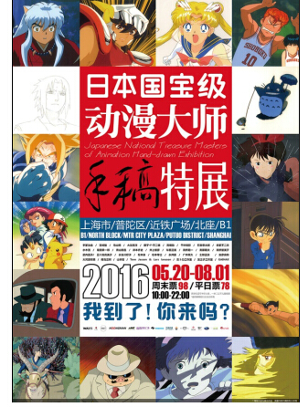 《日本国宝级动漫大师手稿特展即将开展,坐标上海!》