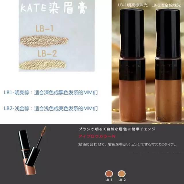 《KATE 10大明星彩妆,平价战斗机!》