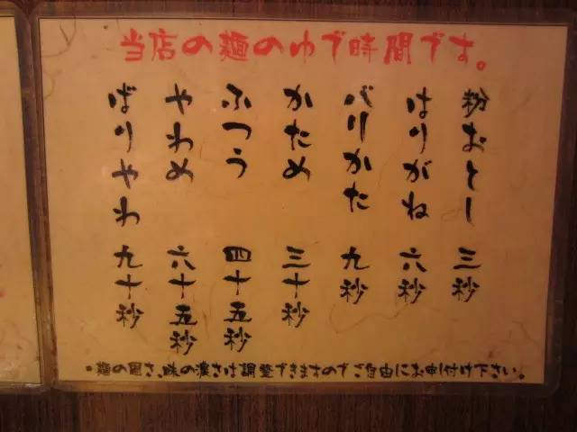 《不会日语也能在日本点拉面~》