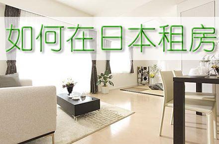 《必看:留学生在日本租房需要了解的》