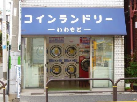 《日本那些神奇的投币式自动洗衣店》