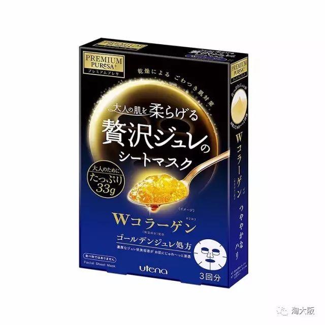 《Utena 佑天兰 黄金果冻 蓝色胶原蛋白面膜 3枚入》