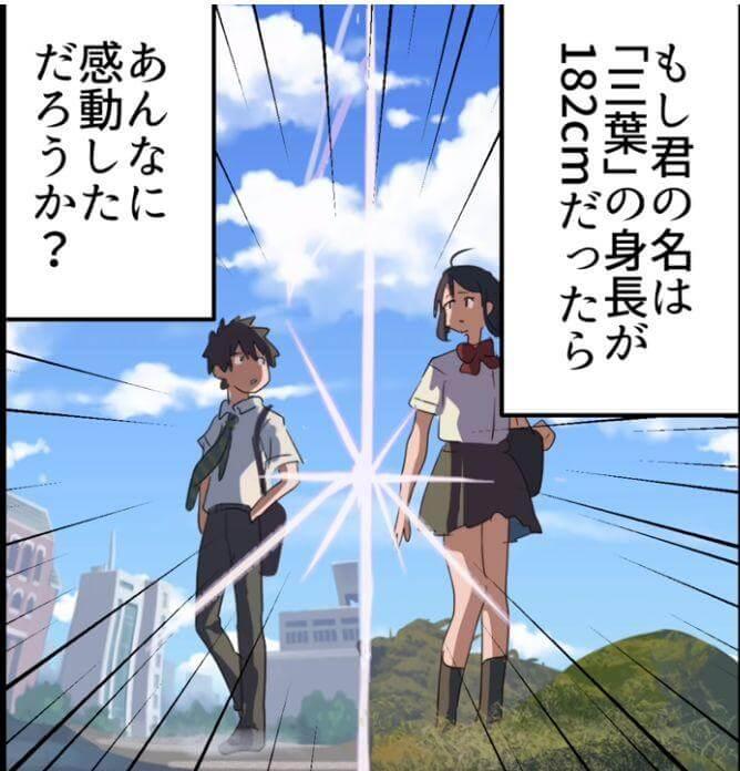《日本一身高182cm的妹子实力吐槽自己的日常!画风过于真实了,让人心疼哈哈哈哈哈哈》