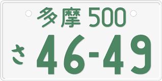 《一篇文章带你读懂日本的车牌文化》
